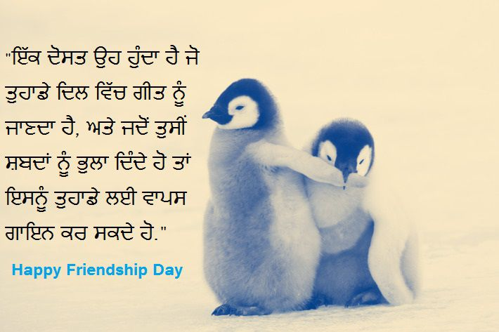 Best*}} Friendship Day Punjabi Sms & Wishes for Special Friends