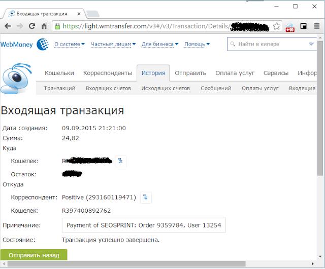 SEO sprint - выплата на WebMoney от 09.09.2015 года