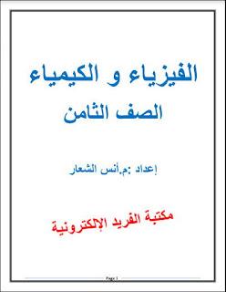 تحميل نوطة حل كتاب الفيزياء والكيمياء للصف الثامن  pdf، محلول كتاب العلوم للصف الثامن سوريا منهاج جديد، حلول كتاب الفيزياء والكيمياء الصف الثامن جميع الصفحات 2017-2018-2019-2020