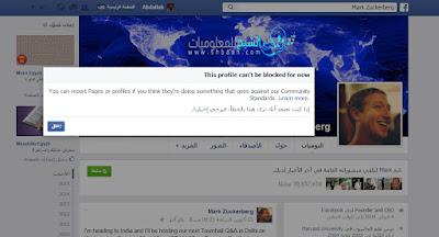 هل قمت بتجربة حظر مارك زوكربيرج من على الفيس بوك من قبل؟ ومعرفة ما يحدث عند حظره؟!
