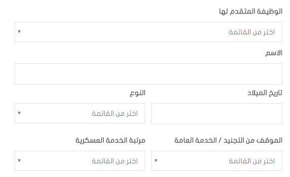 استمارة التقديم بوظائف شركة مياه الشرب والصرف الصحي بمحافظات القناة 2018