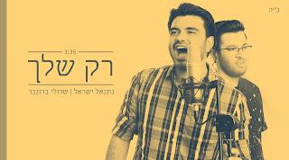 נתנאל ישראל ושרולי ברוכנר - רק שלך סינגל + קליפ