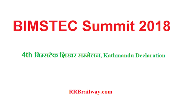 BIMSTEC Summit 2018 | Kathmandu - 4th बिम्सटेक शिखर सम्मेलन, Kathmandu Declaration - Current Affairs