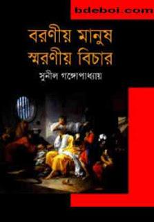 বরণীয় মানুষ স্মরণীয় বিচার - সুনীল গঙ্গোপাধ্যায় Baraniya Manus Smaraniya Bichar by Sunil Gangopadhy pdf online