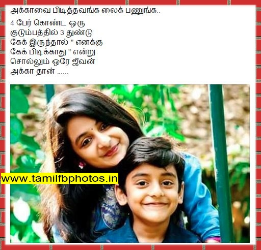 I Love My Sister Quotes In Tamil