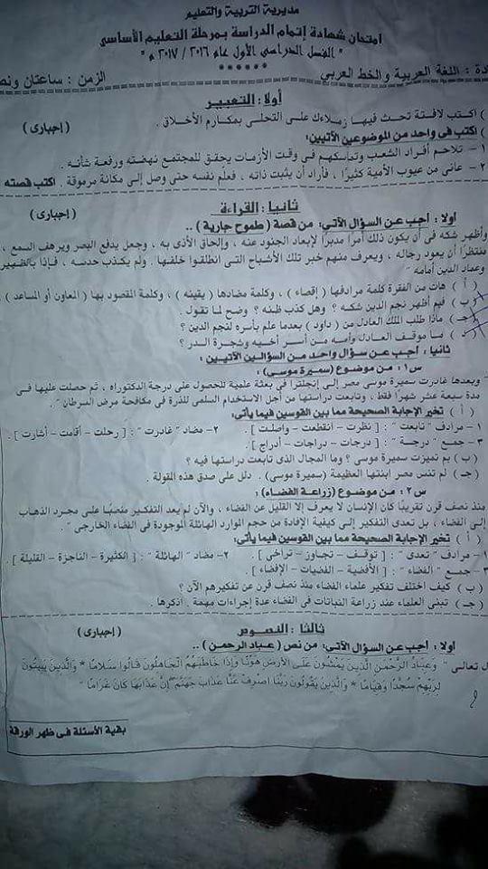 امتحان نصف العام الرسمى فى اللغة العربية محافظة الغربية,الصف الثالث الاعدادى 2017