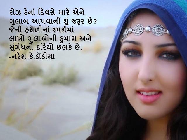 रोझ डेनां दिवसे मारे एने गुलाब आपवानी शुं जरूर छे? Gujarati Kavita By Naresh K. Dodia