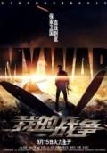 Film My War (2016) WEBRip Full Movie Chinese