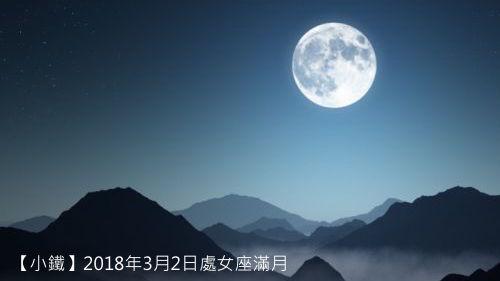 【小鐵】2018年3月2日處女座滿月