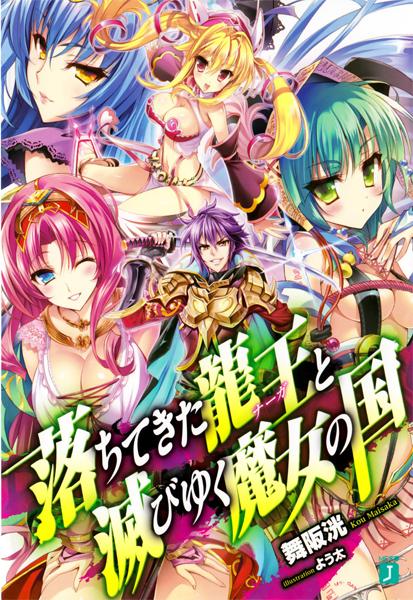 Ochitekita Ryuuou to Horobiyuku Majo no Kuni