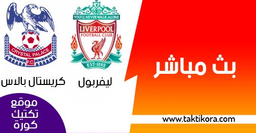 مشاهدة مباراة ليفربول وكريستال بالاس بث مباشر 19-01-2019 الدوري الانجليزي تعليق رؤوف خليف