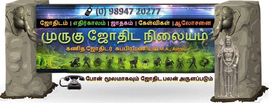 zee tamil tv astrologer Harikesanallur Venkatraman