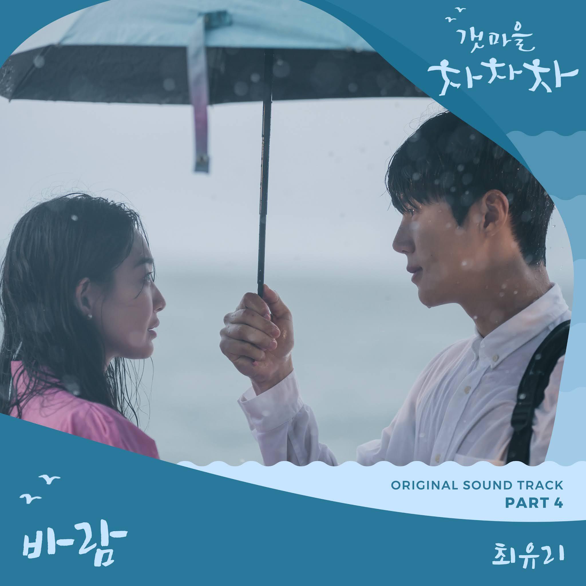 갯마을 차차차 OST Part 4