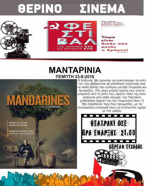 Θερινό σινεμά από την ΚΝΕ στο θεατράκι του ΟΣΕ στο Ναύπλιο
