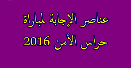 مباراة حراس الأمن 2016