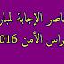عناصر الإجابة لمباراة حراس الأمن 2016