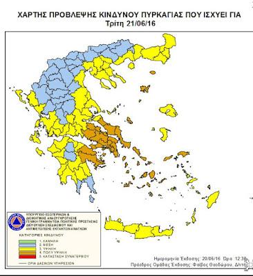ΠΡΟΣΟΧΗ: Υψηλός ο κίνδυνος πυρκαγιών σήμερα σε Θεσπρωτία και Πρέβεζα
