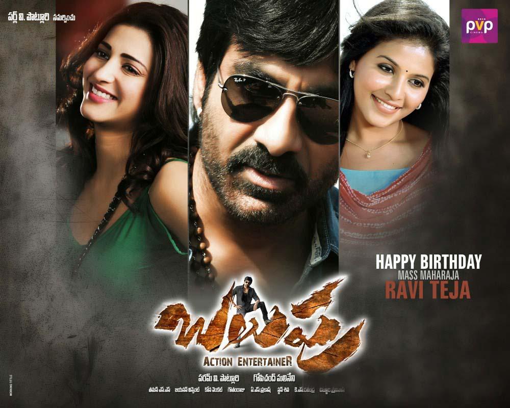 balupu songs free download 2013 ~ Telugu songs free download
