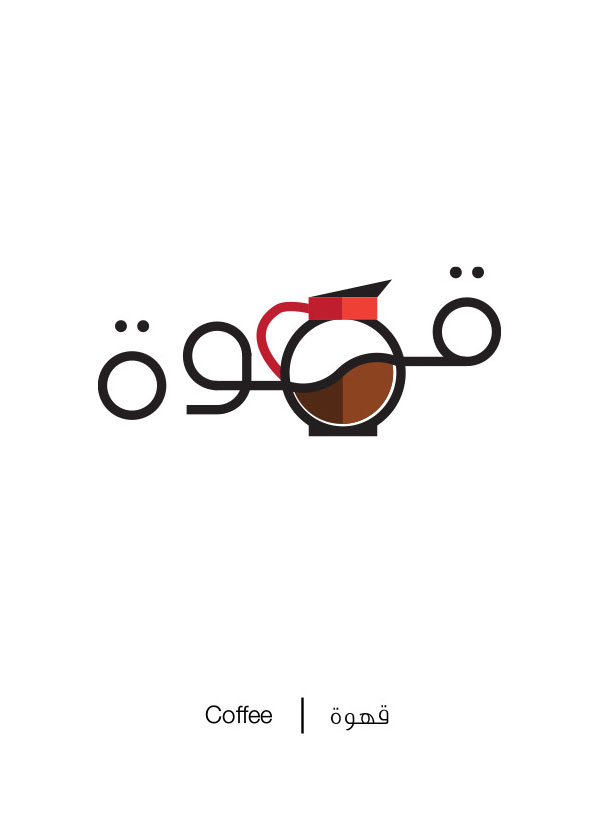 Arabic Words Illustrated Based On Their Literal Meaning - Coffee - Qahuwa