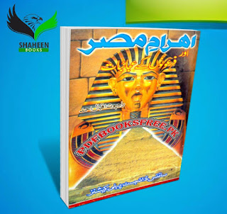 Ahram E Misar Aur Firon k Ajaibat Rajput Iqbal Ahmed,Urdu Novel Ahram E Misar Aur Firon k Ajaibat, Misar novels firon Novels