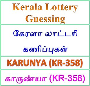 Kerala lottery guessing of Karunya KR-358, Karunya kr-358 lottery prediction, top winning numbers of karunya lottery KR358, karunya lottery result today, kerala lottery result live, kerala lottery bumper result, kerala lottery result yesterday, kerala lottery result today, kerala lottery result today, kerala lottery results today, today kerala lottery result, karunya lottery results, kerala lottery result today karunya, karunya lottery result, kerala lottery result karunya today, kerala lottery karunya today result, karunya kerala lottery result, today karunya lottery result, today kerala lottery result karunya, kerala lottery results today karunya, karunya lottery today, today lottery result karunya, www.keralalotteries.info KR-358, live-karunya-lottery-result-today, kerala-lottery-results, keralagovernment, result, kerala lottery gov.in, picture, image, images, pics, pictures kerala lottery, kerala online lottery results, kerala lottery draw, kerala lottery results, kerala state lottery today, kerala lottare, karunya lottery today result, karunya lottery results today, kerala lottery result, lottery today, kerala lottery today lottery draw result, kerala lottery online purchase karunya lottery, kerala lottery karunya online buy, buy kerala lottery online karunya official, ABC winning numbers, Karunya ABC, 11-08-2018 ABC winning numbers, Best four winning numbers, KR358 Karunya six digit winning numbers, kerala lottery result karunya, karunya lottery result today, karunya lottery KR 358, kl result, yesterday lottery results, lotteries results, keralalotteries, kerala lottery, keralalotteryresult, kerala lottery result, kerala lottery result live, kerala lottery today,
