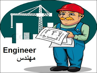 مهندس Engineer
