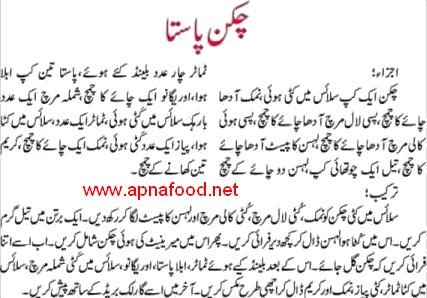 Chicken And Vegetable Pasta Recipes In Urdu