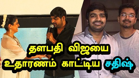 Sathish who showed the example of Thalapathy Vijay | Mr Chandra Mouli AudioLaunch