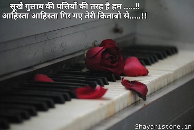 Sad status in hindi 2 line