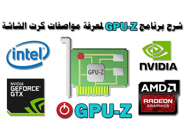 شرح برنامج gpu-z لمعرفة مواصفات أي كمبيوتر أو لاب توب بالتفصيل