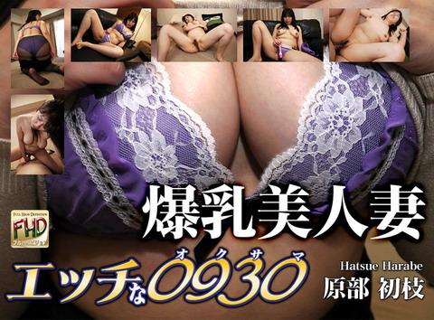 Opg0930f ori923 Hatsue Harabe 原部 初枝 [70P8.56MB] 07250