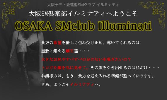 大阪市淀川区十三の派遣型SMクラブ「クラブ イルミナティ」へようこそ
