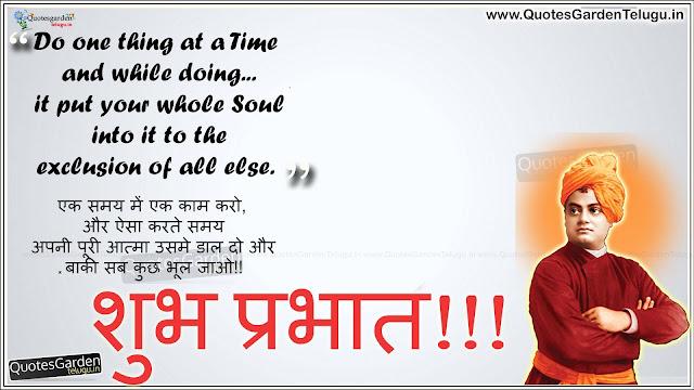 Swami Vivekananda Best Hindi Quotations