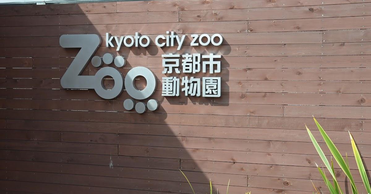京都 動物園