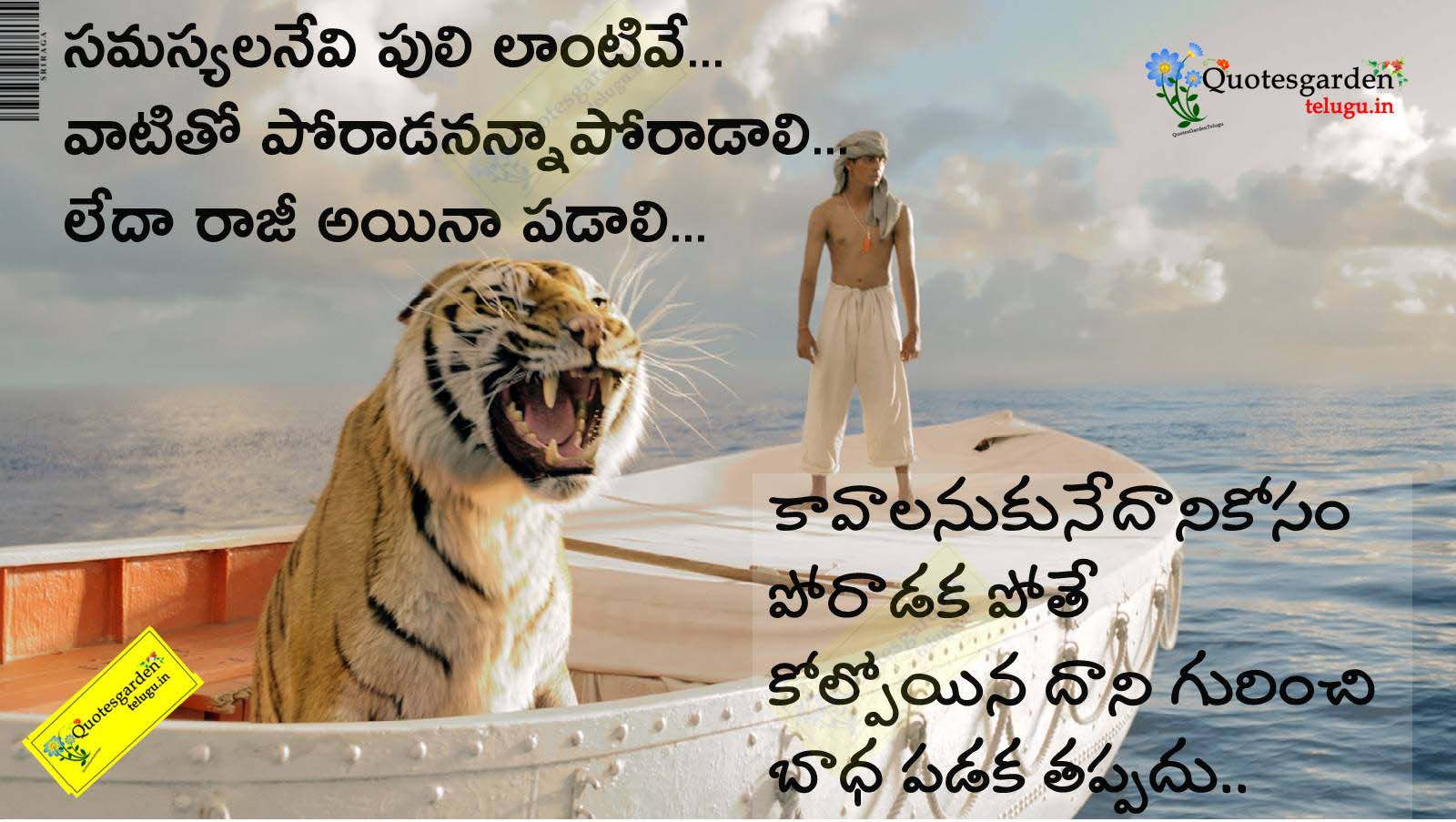 Inspirational Quotes On Life With Images In Telugu Nemetas
