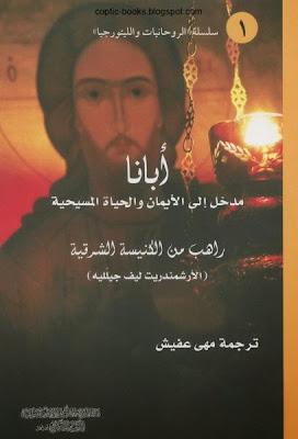 كتاب  أبانا مدخل الي الايمان و الحياة المسيحية - ليف جيلليه