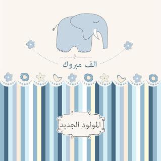 تهنئة بالمولود ذكر مكتوب عليها الف مبروك المولود الجديد