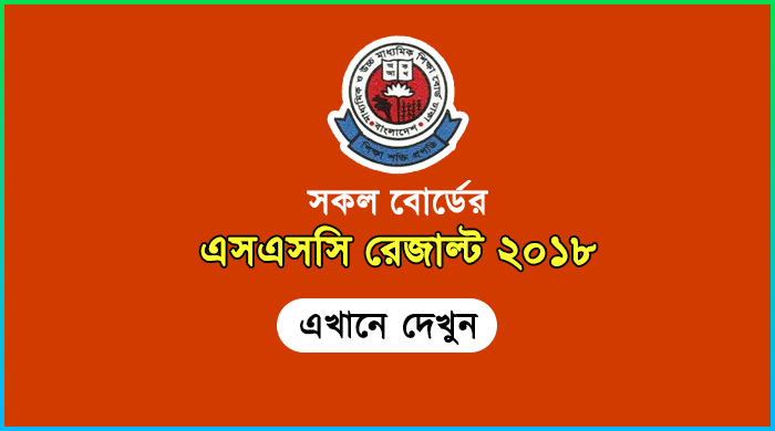 SSC Exam Result 2018 To Be Publish On 6th May