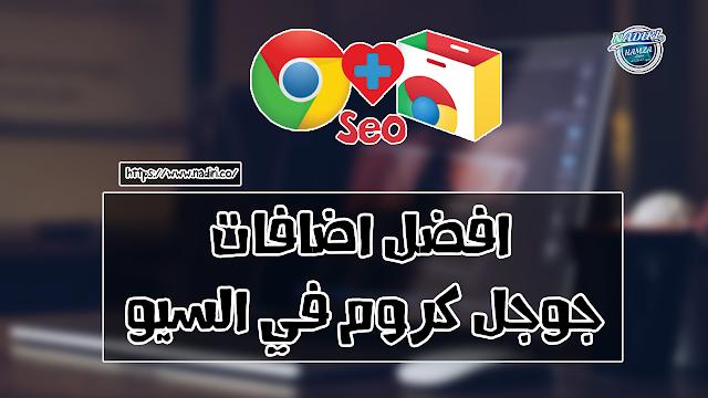 افضل 5 اضافات جوجل كروم  لتحسين محركات البحث | افضل أدوات سيو SEO