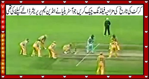 Funniest Fielding ever by Australia against India in T20 Cricket Match