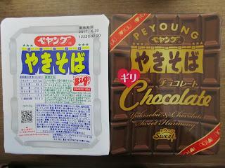 Peyoung Sauce Yakisoba & Peyoung Chocolate Yakisoba Giri 2017 ぺヤングソースやきそば ぺヤングチョコレートやきそばギリ