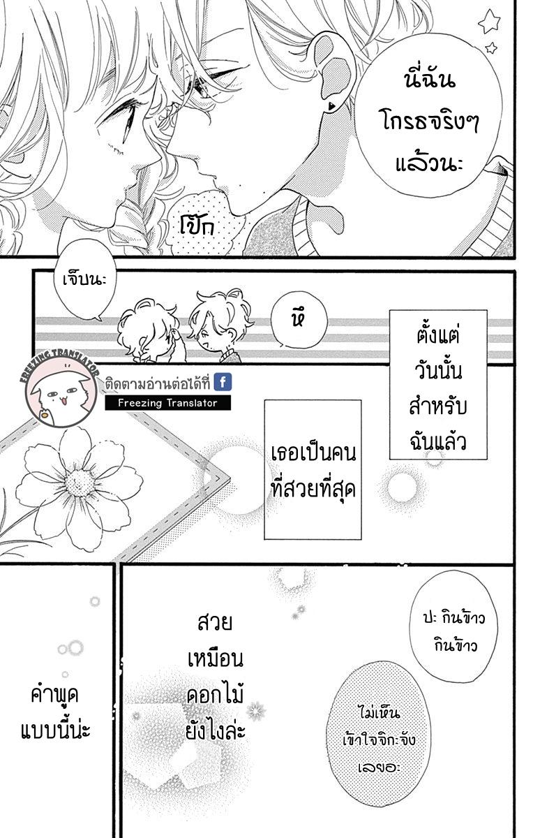 Te wo Tsunagou yo - หน้า 33