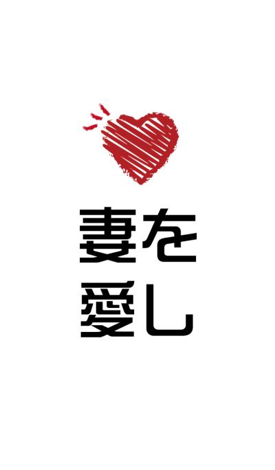 Favorite wife (Japanese)
