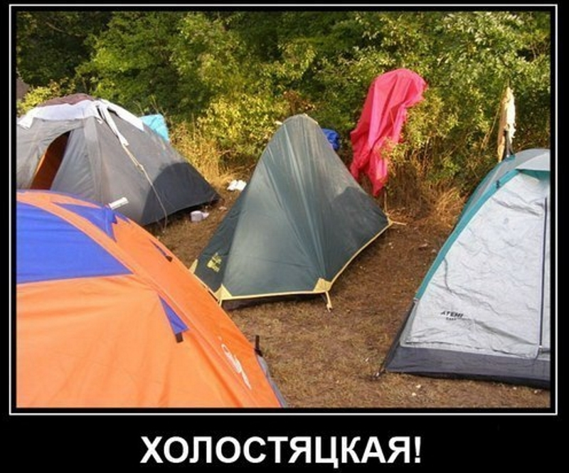 холостяцкая палатка