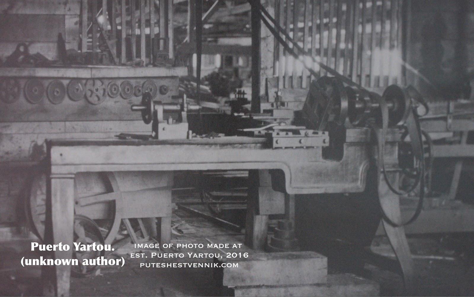 Станки в мастерской эстанции Пуэрто Яртоу