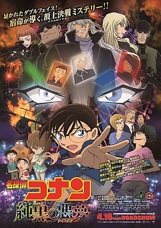 Sinopsis Film Anime Detective Conan: The Darkest Nightmare (2016)