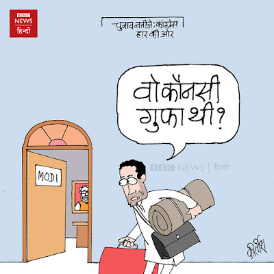 election 2019 cartoons, rahul gandhi cartoon, narendra modi cartoon, bjp cartoon, caroons on politics, indian political cartoon