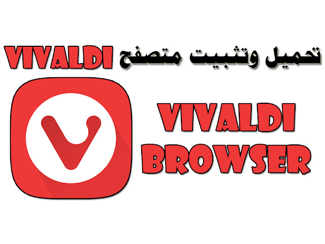 تحميل وتثبيت vivaldi browser