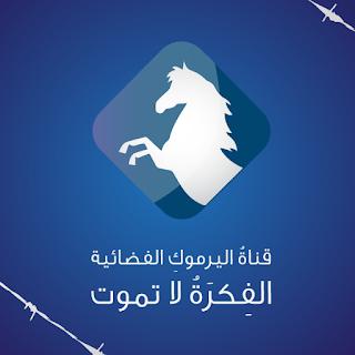شاهد بث مباشر قناة اليرموك الفضائية yarmoukchannel live