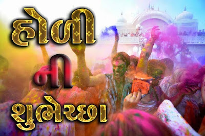 Happy Holi Pictures, Quotes, Messages in Gujarati